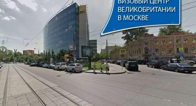 Как сделать визу в Англию в Москве